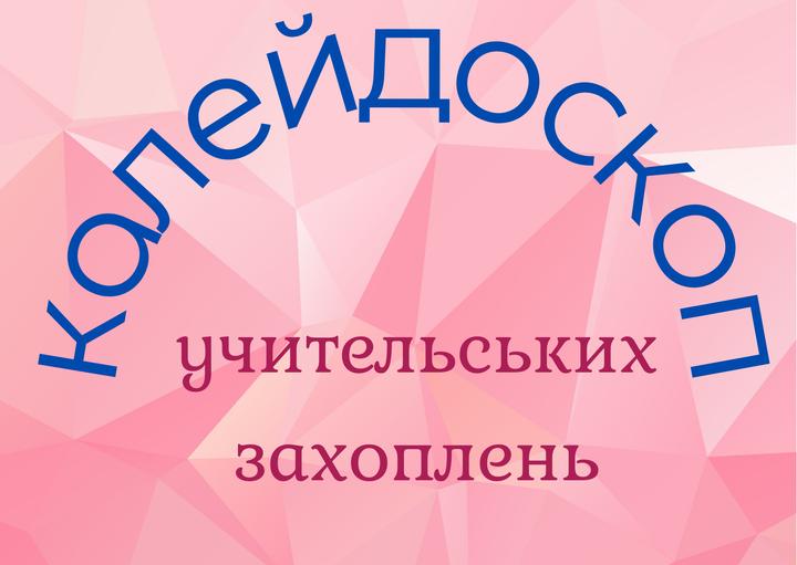 Калейдоскоп учительських захоплень