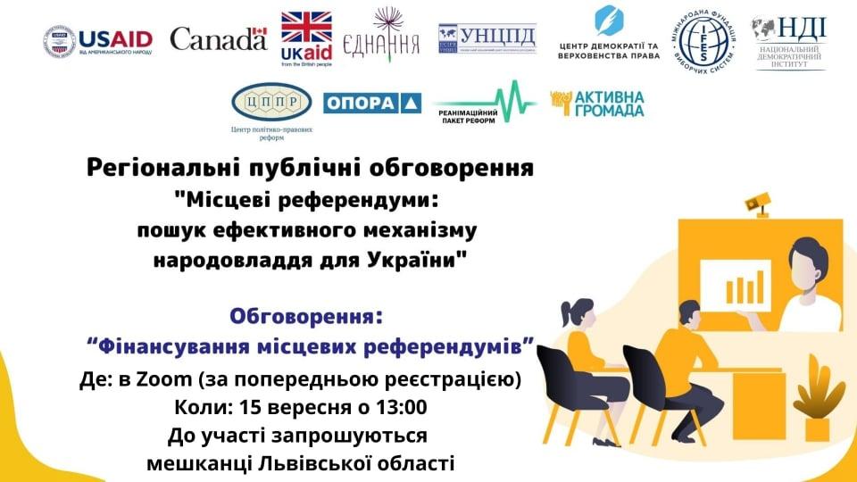 Мешканців Дрогобицької громади запрошують долучитись до онлайн-обговорення «Місцеві референдуми: пошук ефективного механізму народовладдя для України»