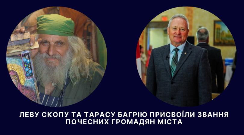 Леву Скопу та Тарасу Багрію присвоїли звання почесних громадян міста
