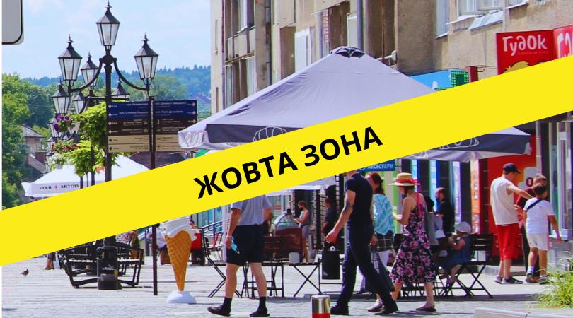 З 23 вересня по всій території Дрогобицької громади діє «жовта» карантинна зона  рішення комісії ТЕБ і НС