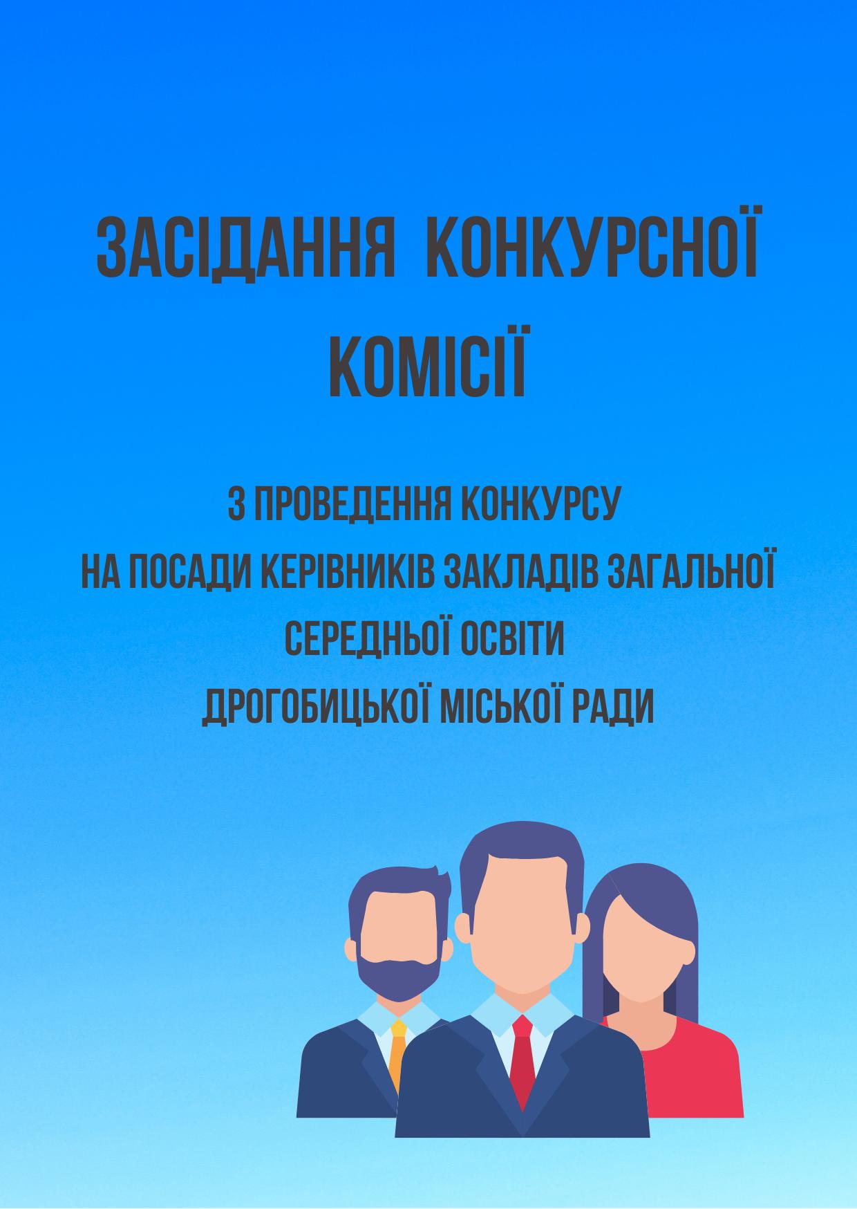 Засідання конкурсної комісії з проведення конкурсу на посаду директора гімназії №8 Дрогобицької міської ради Львівської області
