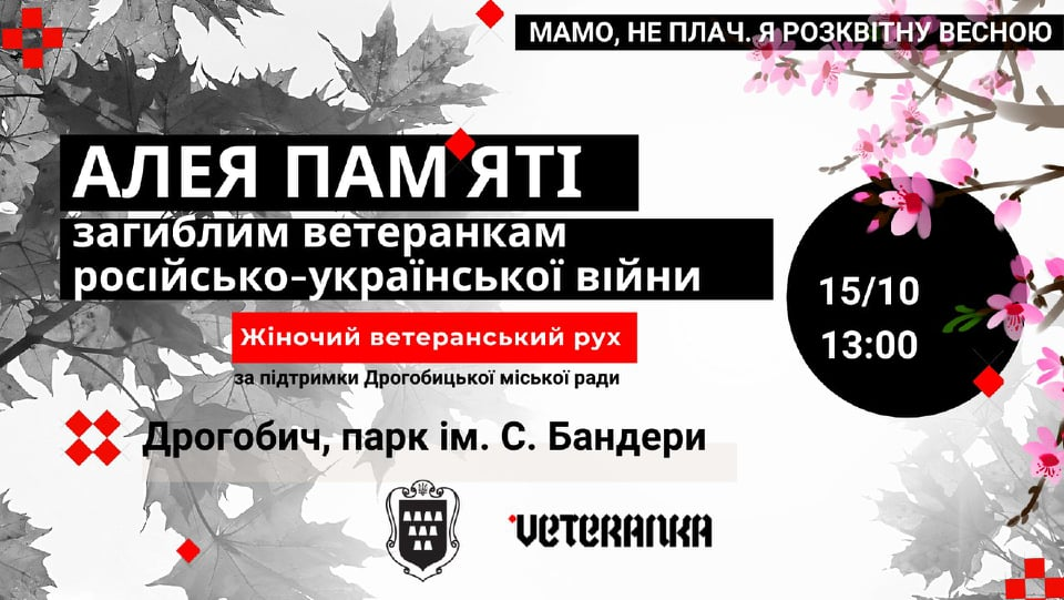 «Мамо, не плач, я розквітну весною»: У Дрогобичі висадять Алею дерев, пам'яті загиблим ветеранкам