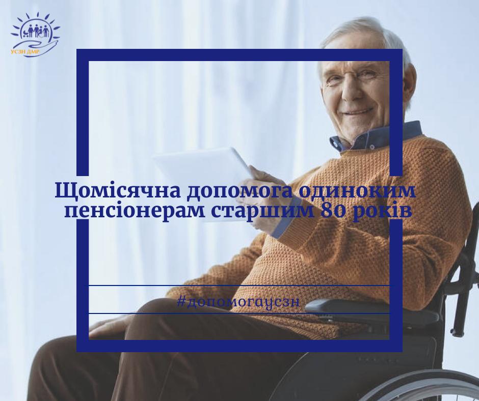 Державна соціальна допомога на догляд одиноким особам, які досягли 80-річного віку