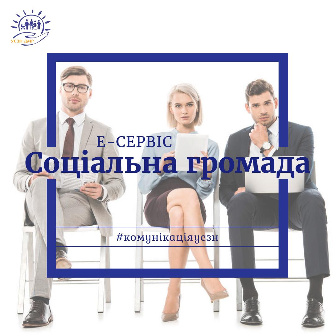Соціальна громада працює у кожному старостинському окрузі Дрогобицької громади